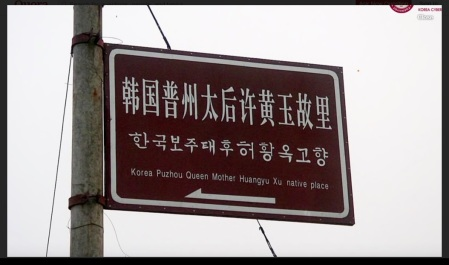 Korea Puzhou Queen mother Huagyu Xu native place