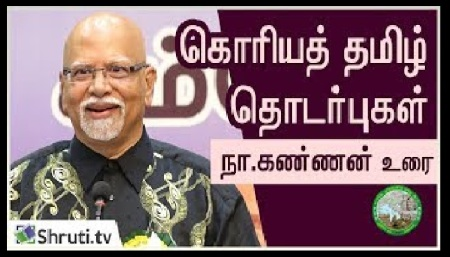 World Tamil conference - 22-05-2018-Kannan