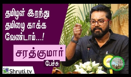 World Tamil conference - 22-05-2018-saratkumar