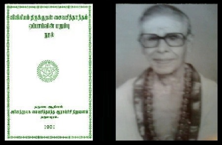Arunai Vadivelu Mudaliar, his book