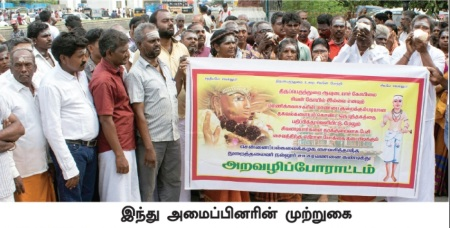 Hindu group oppose Saravanan