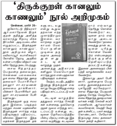 Saravanan-approach towards Tirukkural