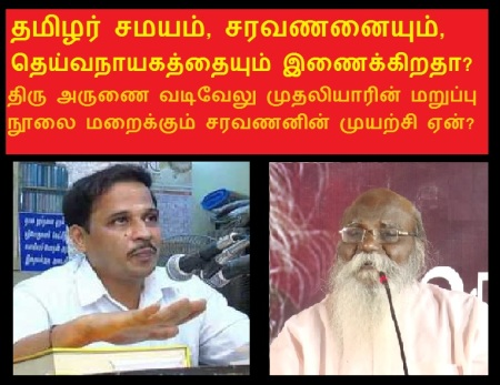 Saravanan - Deivawayagam, what works behind