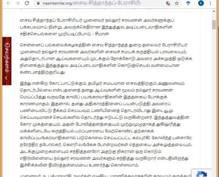 Seeman supports Saravanan Dec.2018.2