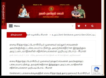 Seeman supports Saravanan Dec.2018